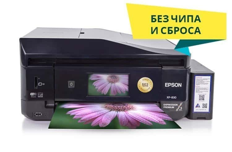 МФУ Epson Expression Premium XP-830 Refurbished by Epson с СНПЧ и чернилами INKSYSTEM 70мл